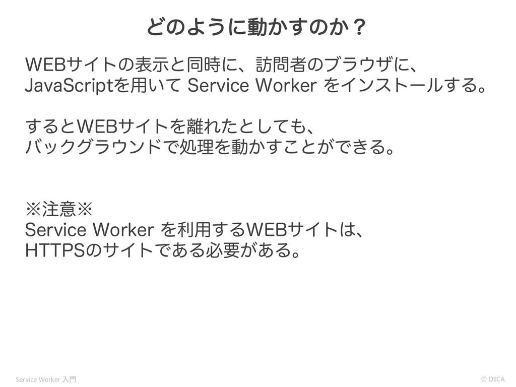 8&#αΠτͷදࣔͱಉʹɺ๚ऀͷϒϥβʹɺ +BWB4DSJQUΛ༻͍ͯ 4FSWJDF...