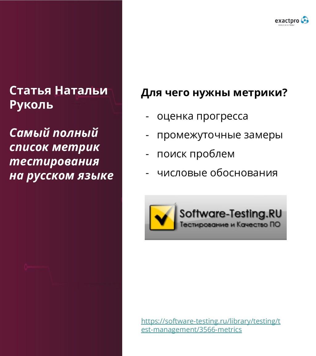 30 Build Software to Test Software exactpro.com...