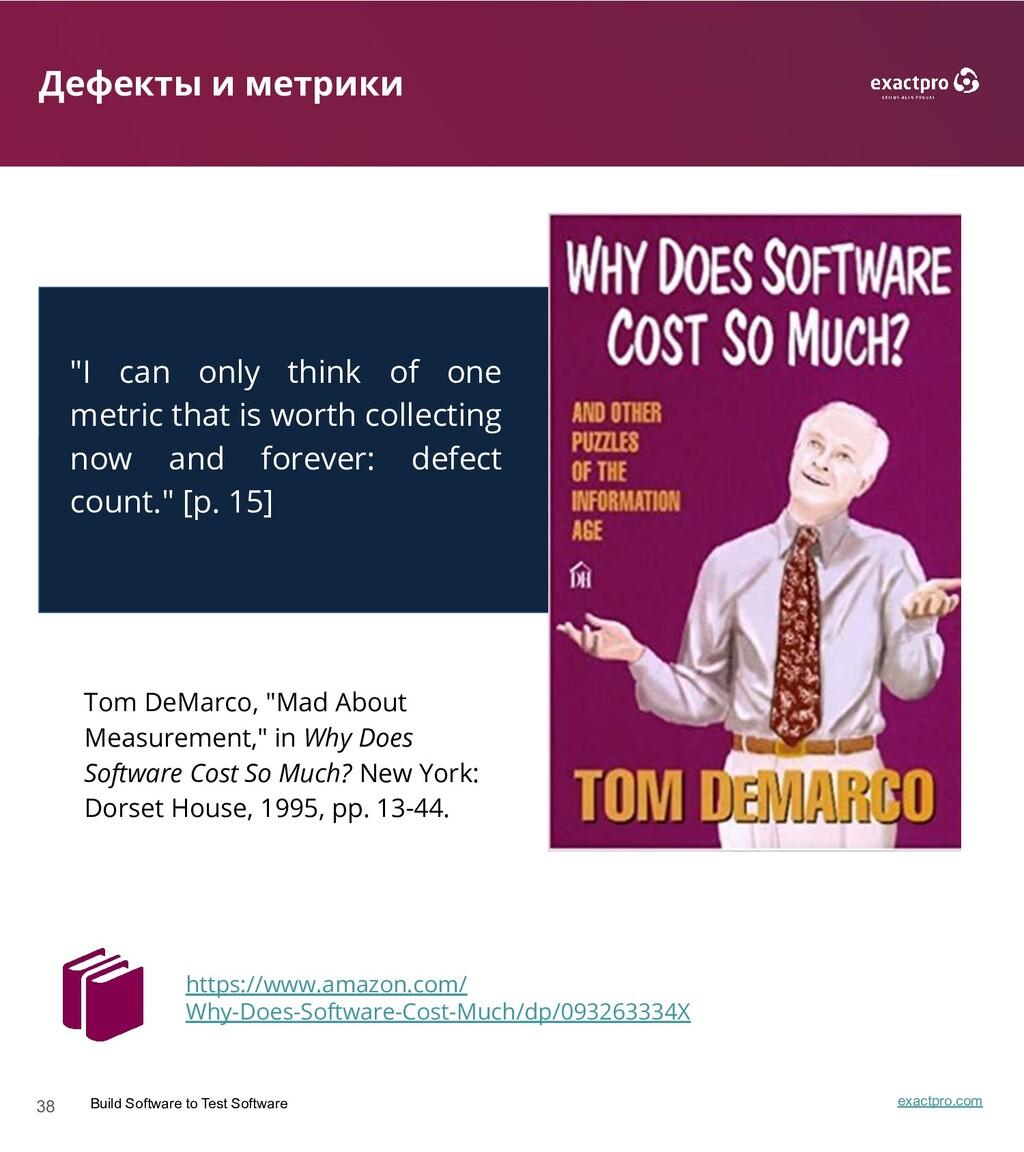 38 Build Software to Test Software exactpro.com...