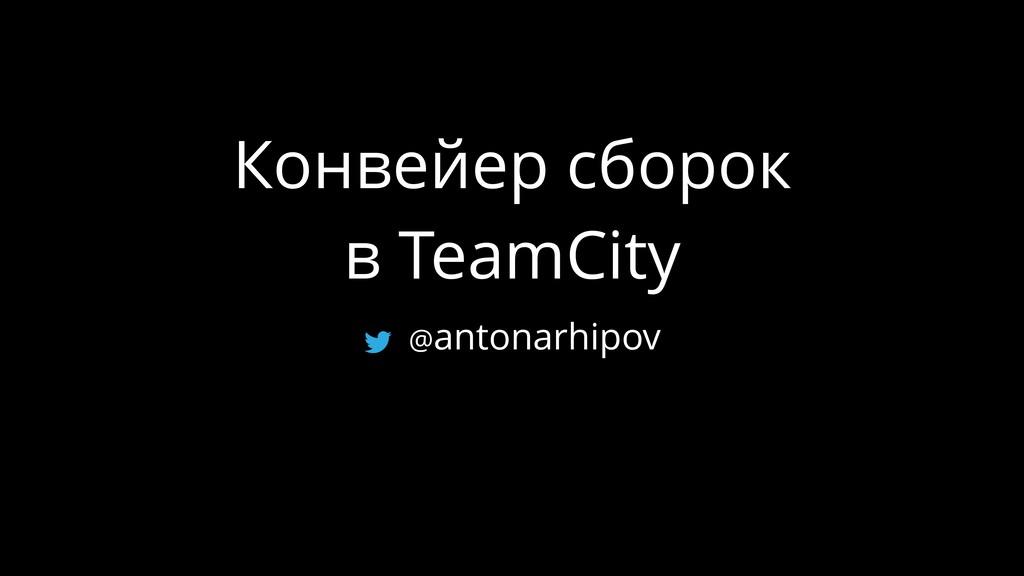 Конвейер сборок в TeamCity @antonarhipov