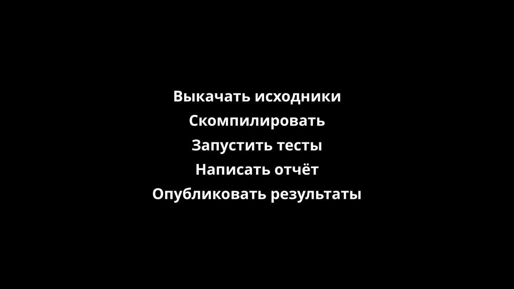 Выкачать исходники Скомпилировать Запустить тес...