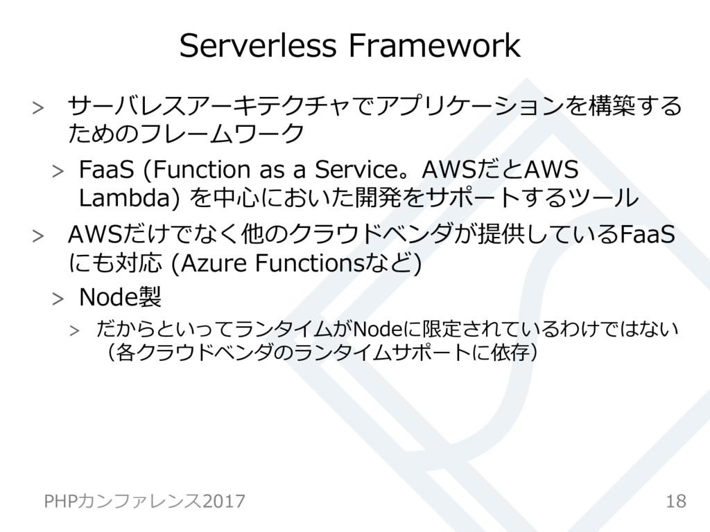 Serverless Framework  サーバレスアーキテクチャでアプリケーションを構...