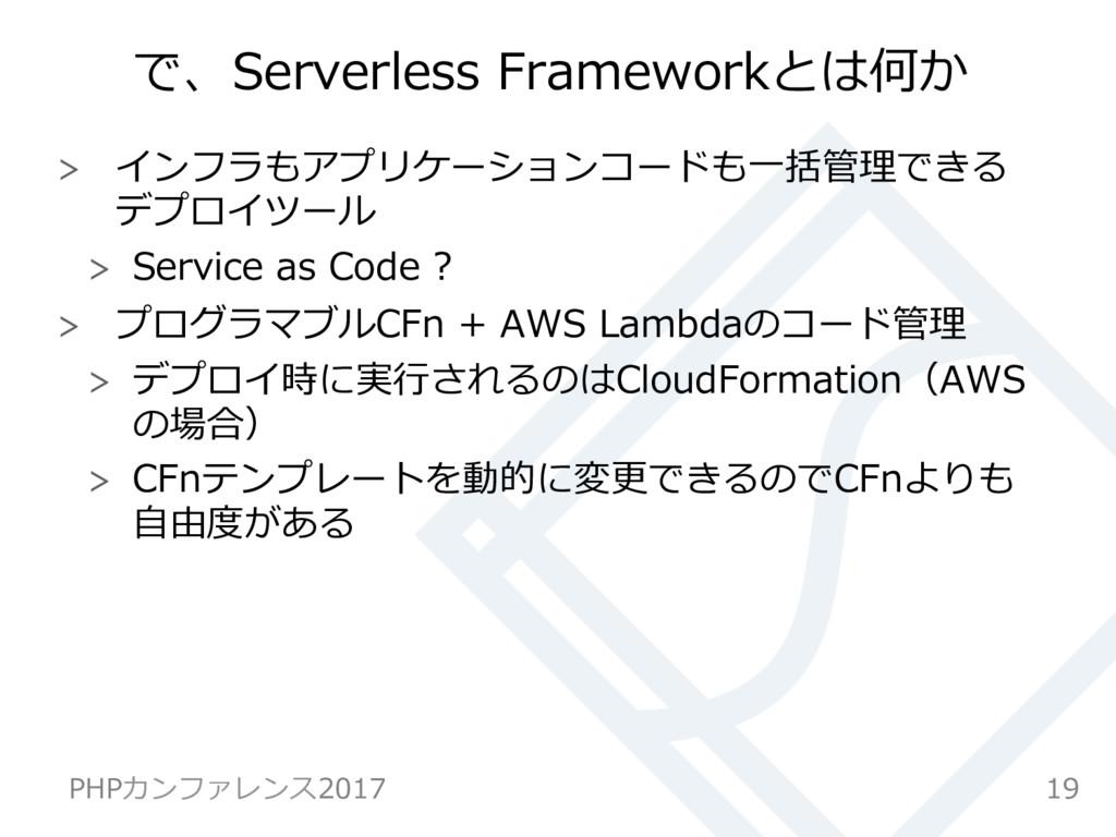 で、Serverless Frameworkとは何か  インフラもアプリケーションコードも...