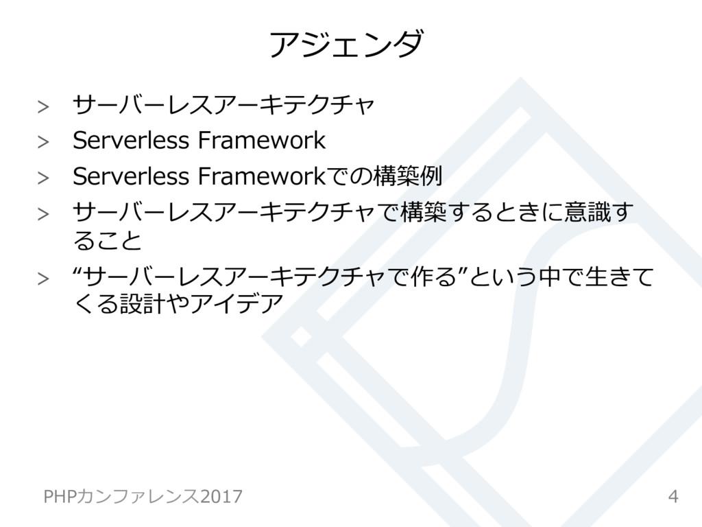 アジェンダ  サーバーレスアーキテクチャ  Serverless Framework ...