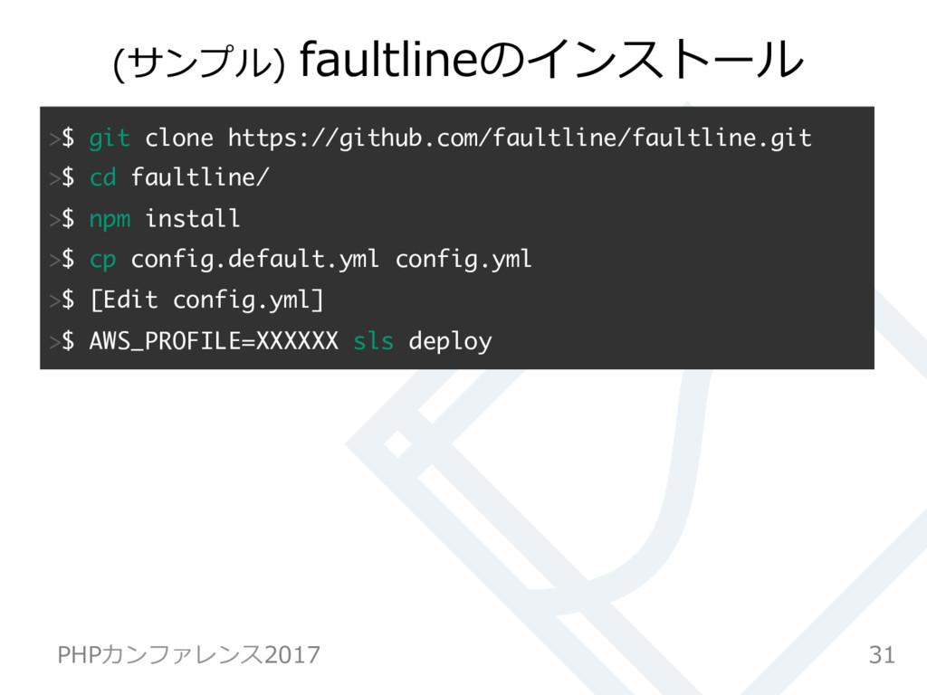 (サンプル) faultlineのインストール 31 PHPカンファレンス2017 $ g...