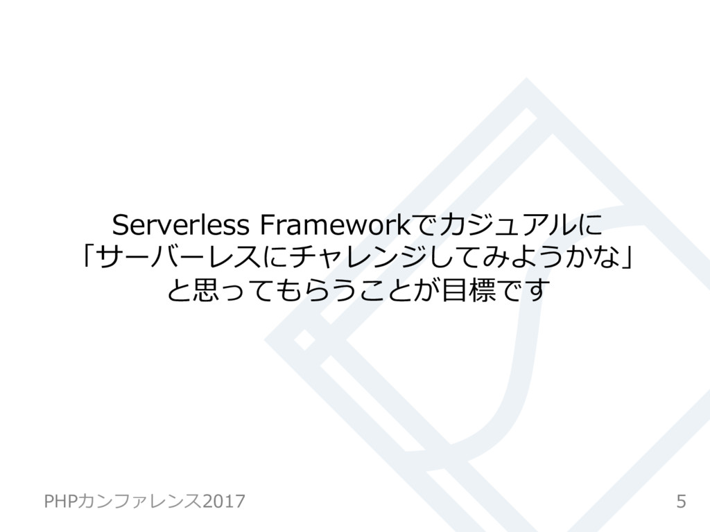 Serverless Frameworkでカジュアルに 「サーバーレスにチャレンジしてみようか...
