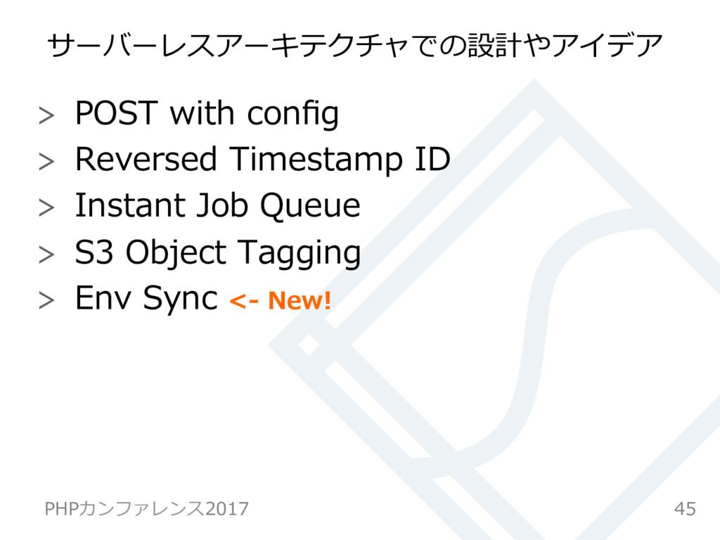 サーバーレスアーキテクチャでの設計やアイデア  POST with config  Re...
