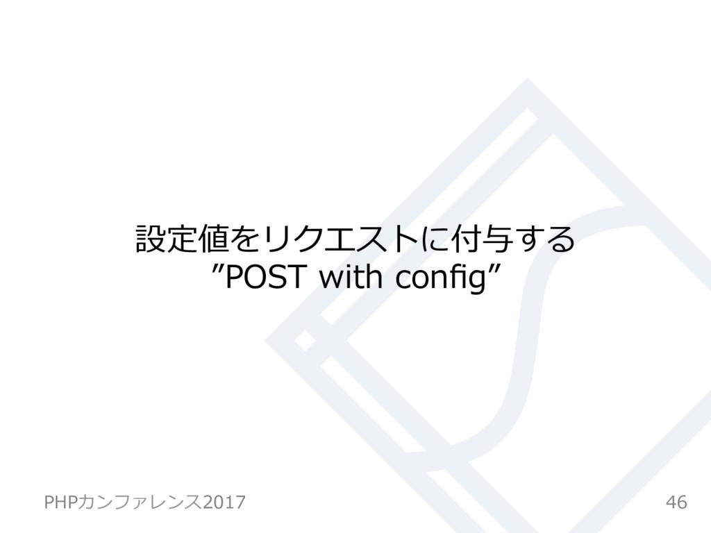 """設定値をリクエストに付与する """"POST with config"""" 46 PHPカンファレンス2..."""
