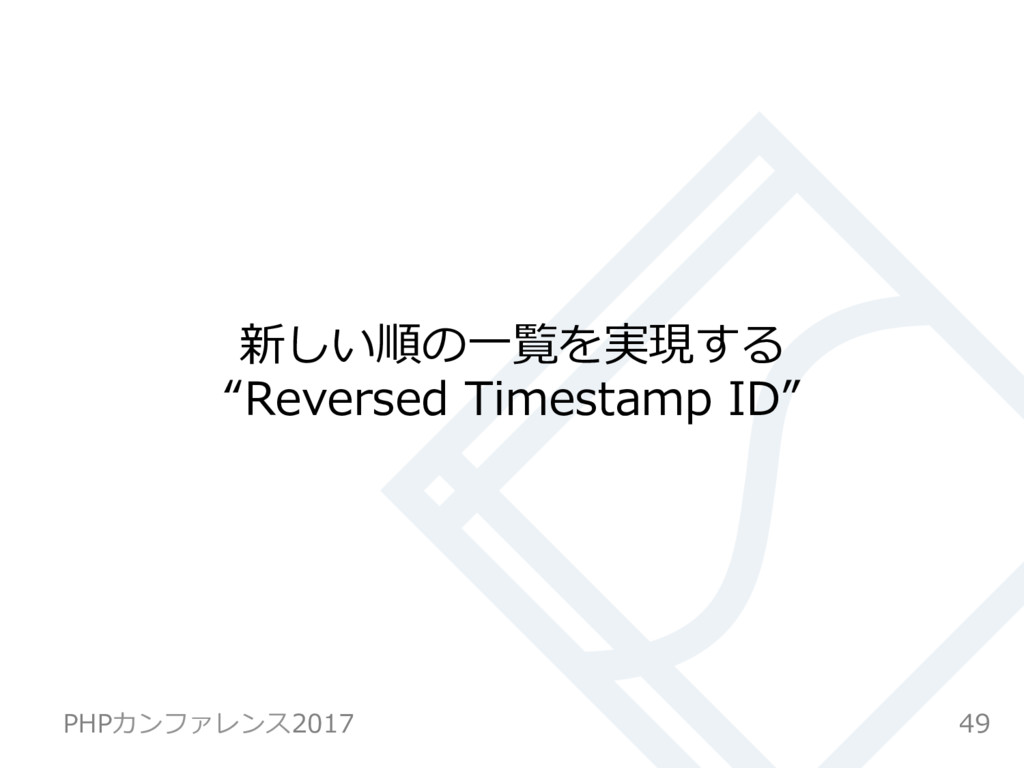 """新しい順の⼀覧を実現する """"Reversed Timestamp ID"""" 49 PHPカンファ..."""