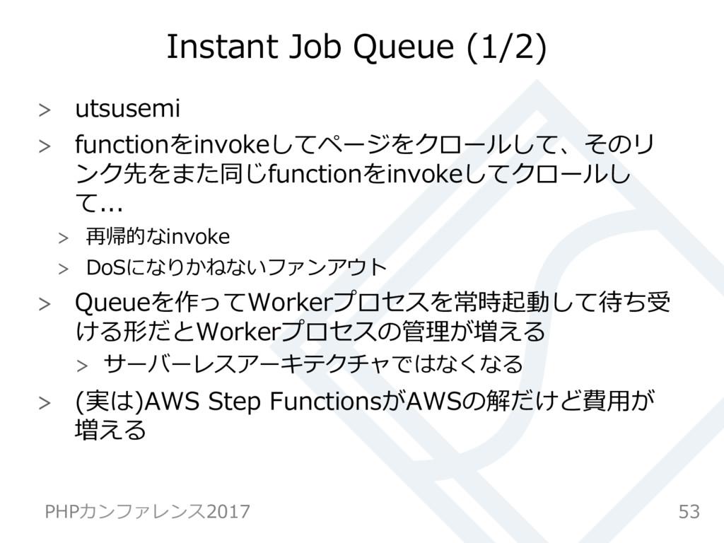Instant Job Queue (1/2)  utsusemi  function...