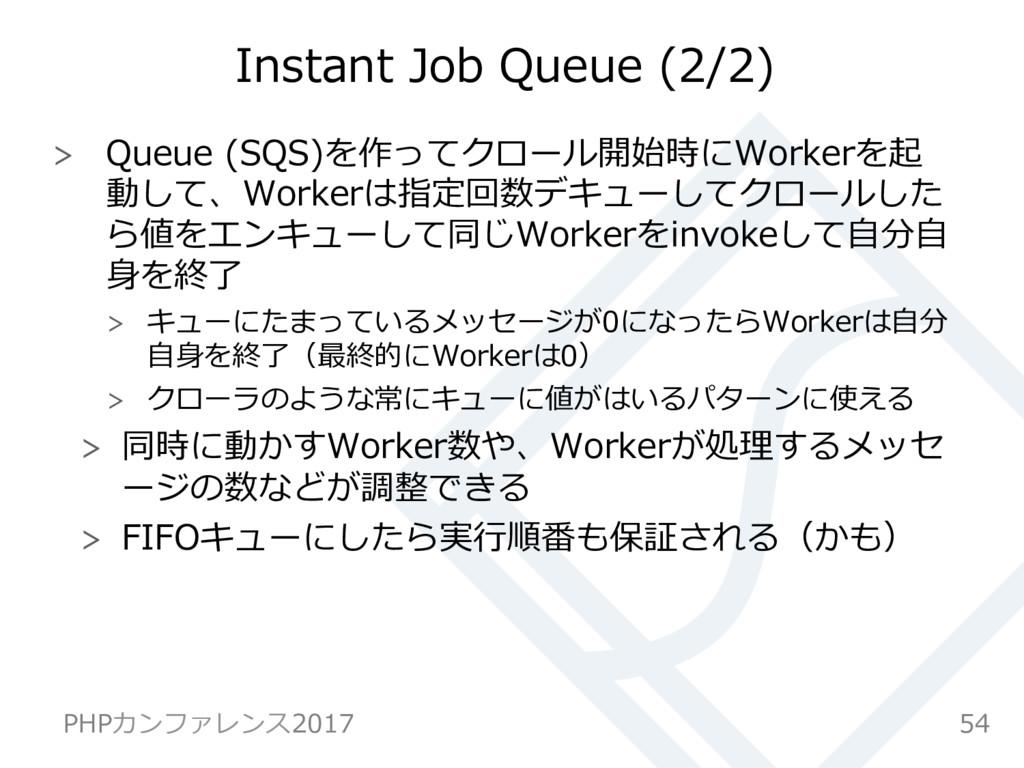 Instant Job Queue (2/2)  Queue (SQS)を作ってクロール開...