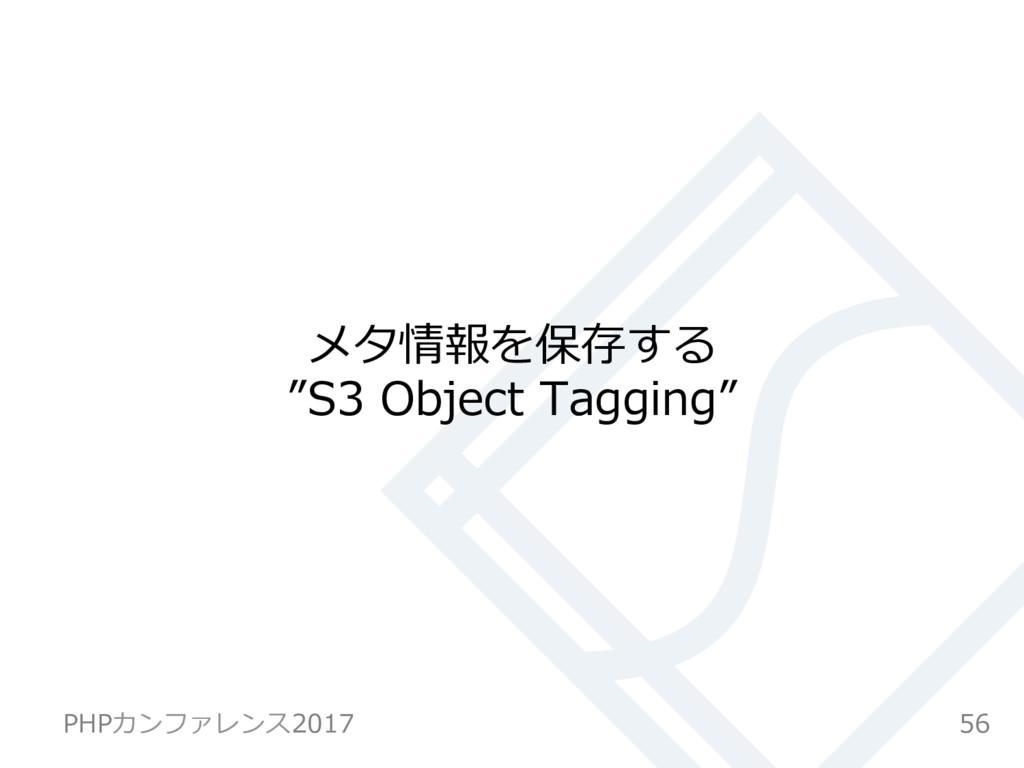"""メタ情報を保存する """"S3 Object Tagging"""" 56 PHPカンファレンス2017"""
