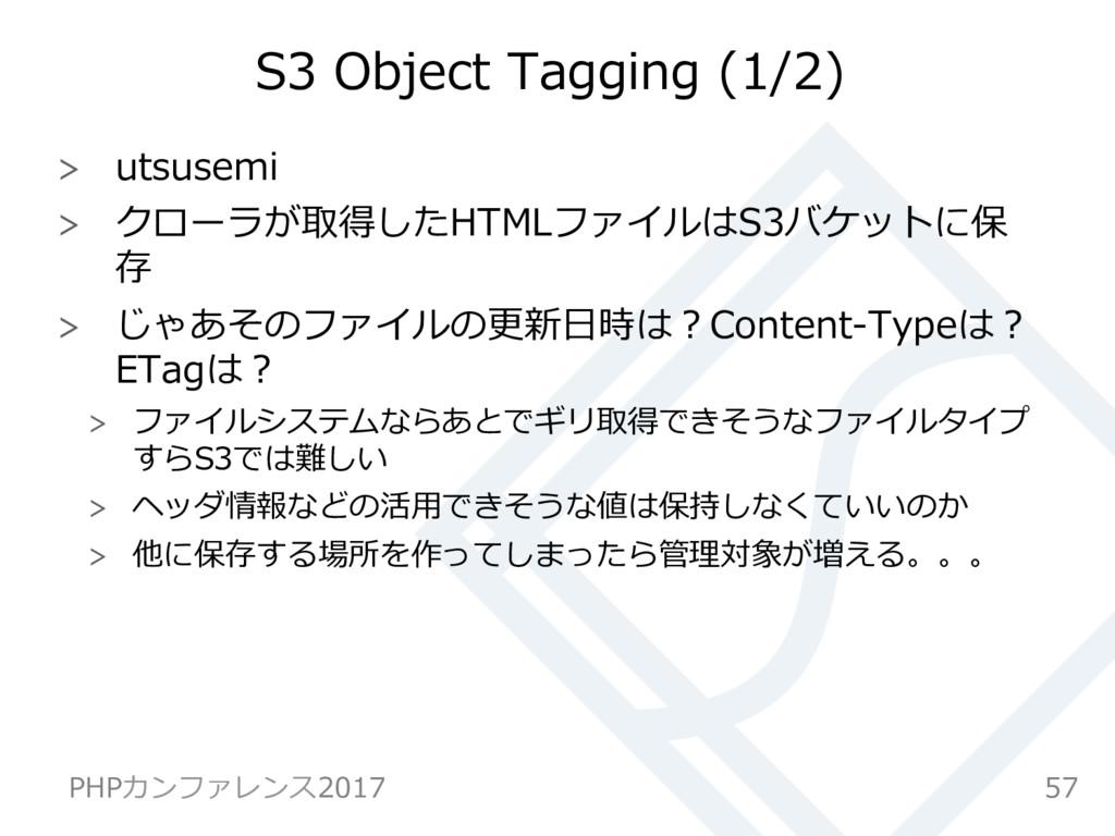 S3 Object Tagging (1/2)  utsusemi  クローラが取得し...