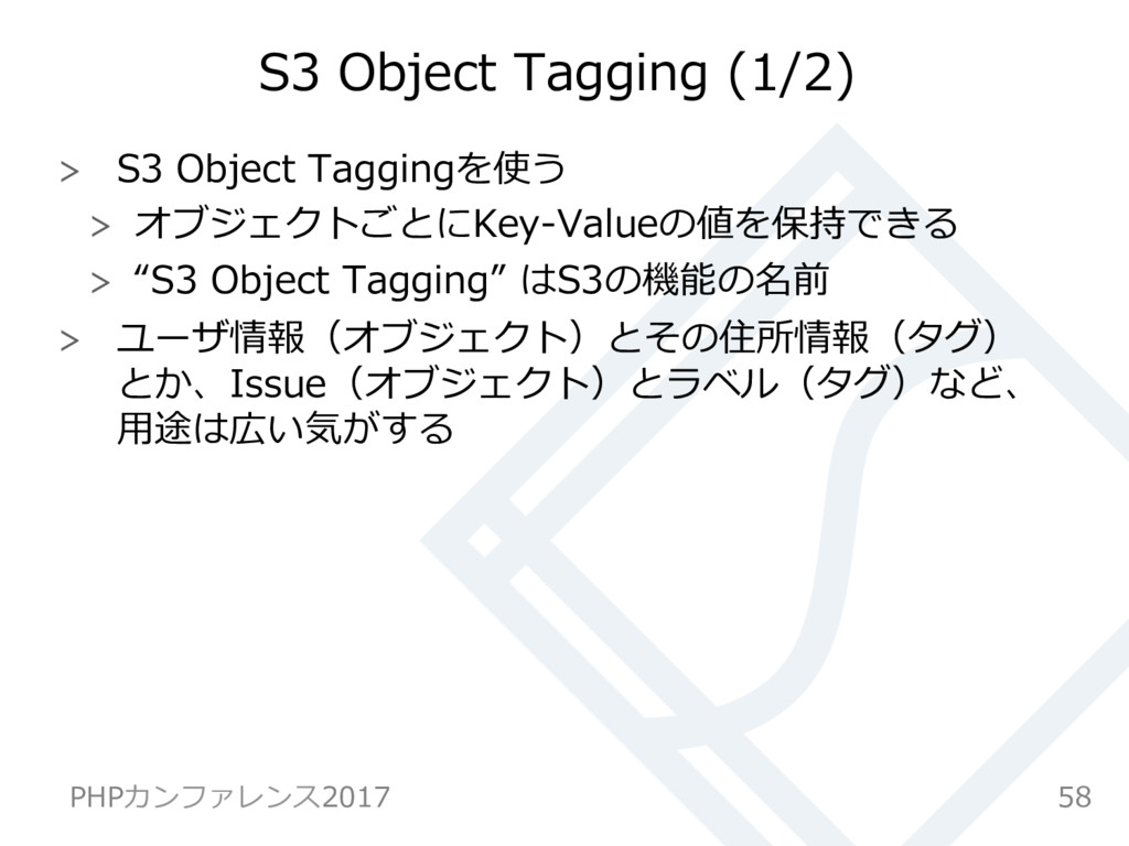 S3 Object Tagging (1/2)  S3 Object Taggingを使う...