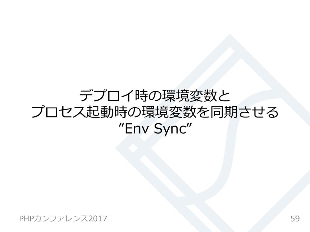 """デプロイ時の環境変数と プロセス起動時の環境変数を同期させる """"Env Sync"""" 59 PH..."""