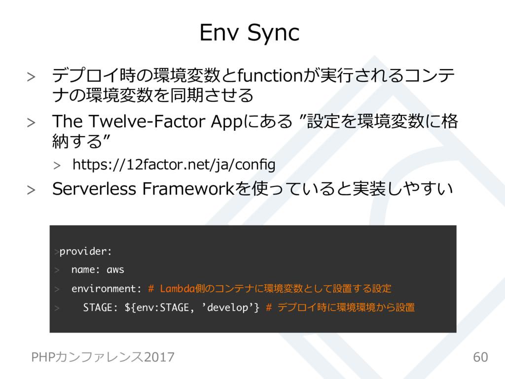 Env Sync  デプロイ時の環境変数とfunctionが実⾏されるコンテ ナの環境変数...