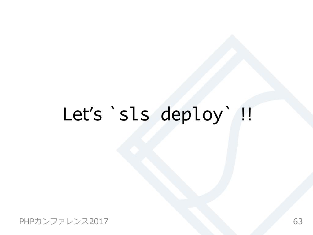 Let's `sls deploy` !! 63 PHPカンファレンス2017