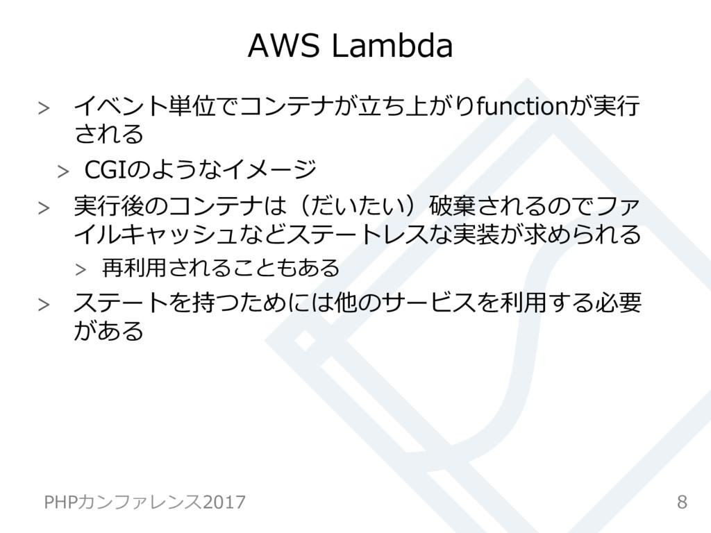 AWS Lambda  イベント単位でコンテナが⽴ち上がりfunctionが実⾏ される ...