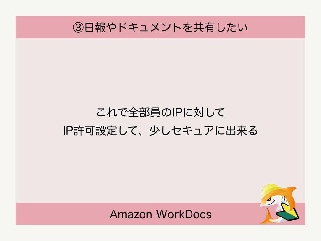 """ᶅใυΩϡϝϯτΛڞ༗͍ͨ͠ """"NB[PO8PSL%PDT ͜ΕͰશ෦һͷ*1ʹରͯ͠..."""