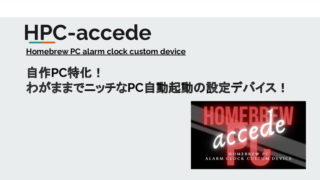 HPC-accede Homebrew PC alarm clock custom devic...