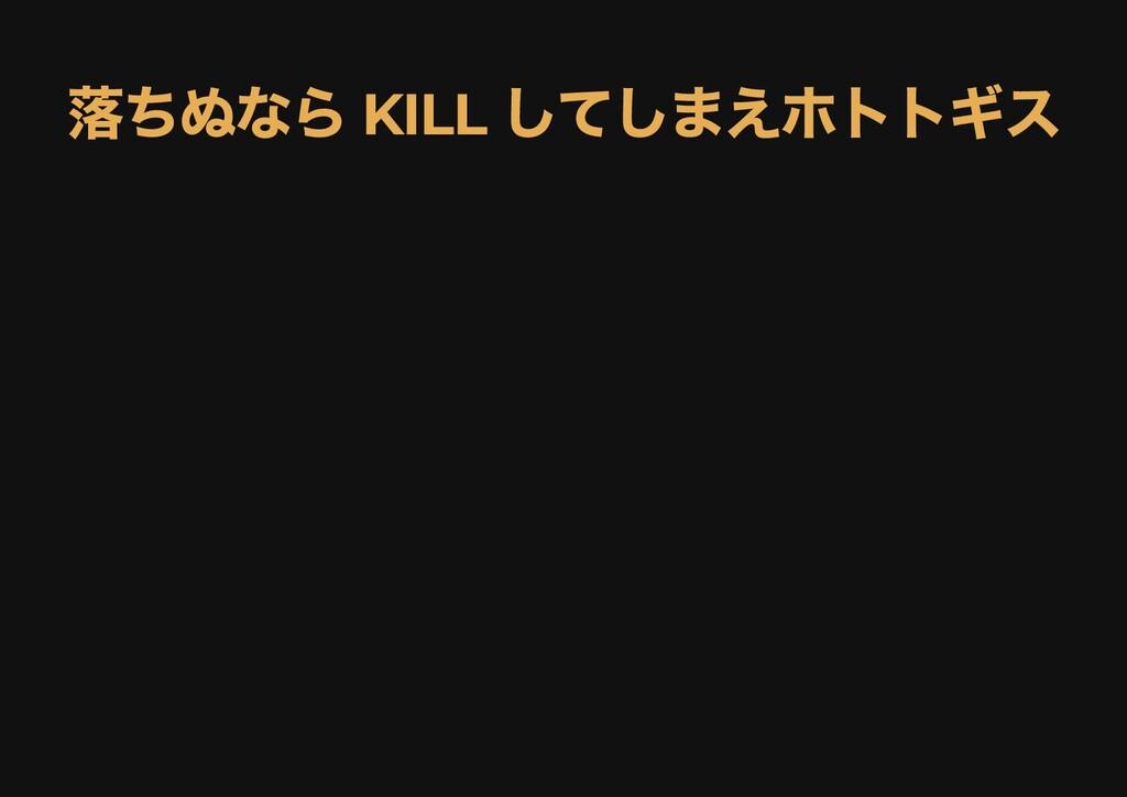 落ちぬなら KILL してしまえホトトギス 落ちぬなら KILL してしまえホトトギス