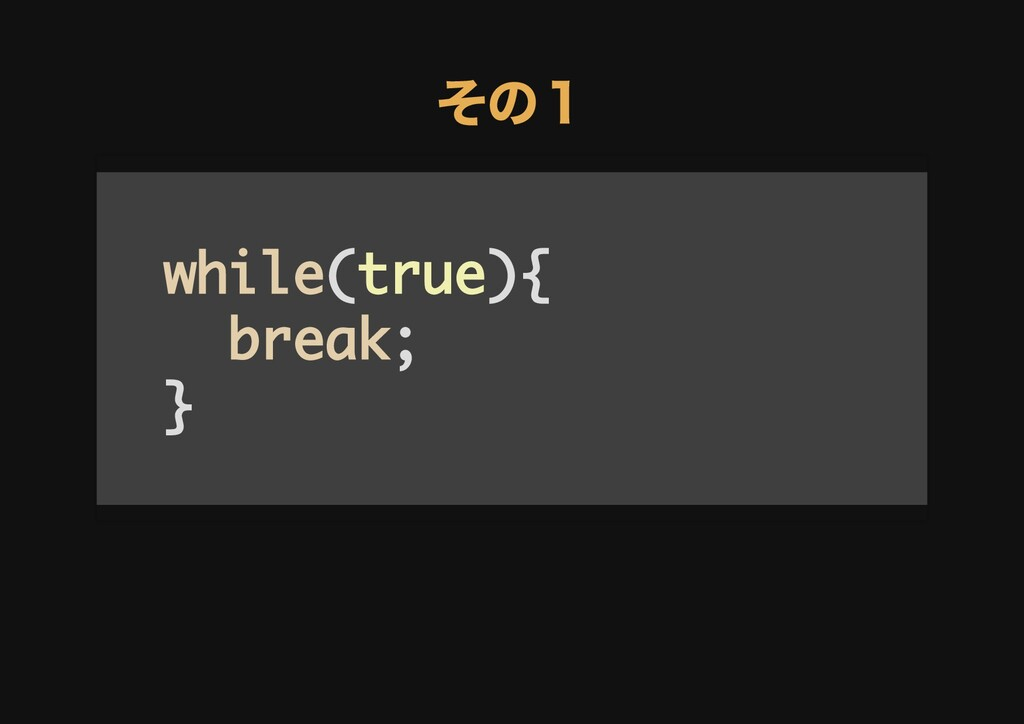 その1 その1 while(true){ break; }