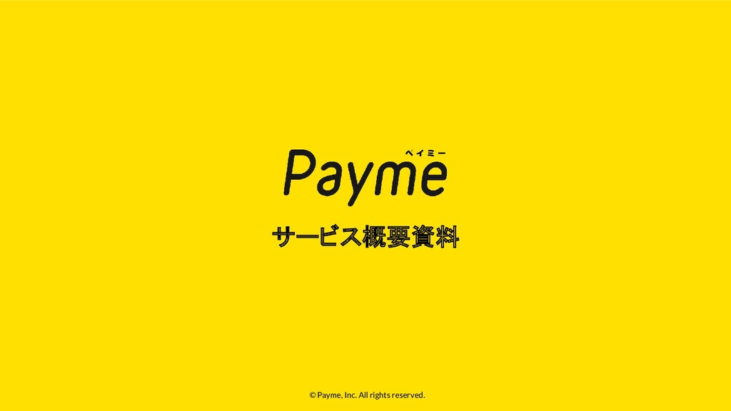 © Payme, Inc. All rights reserved. サービス概要資料