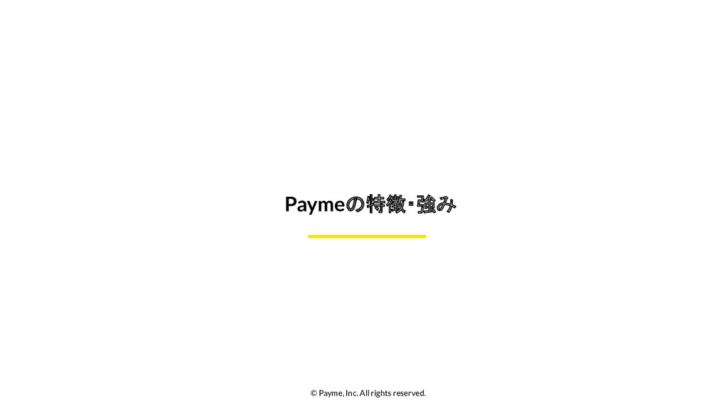© Payme, Inc. All rights reserved.   Paymeの特徴...