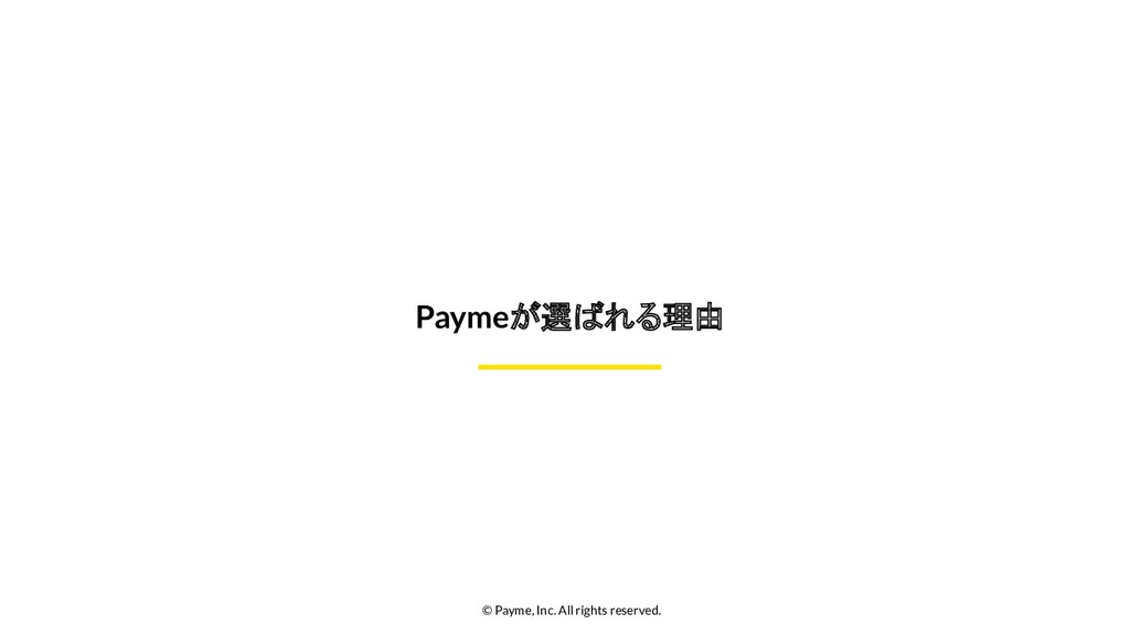 © Payme, Inc. All rights reserved.   Paymeが選ば...