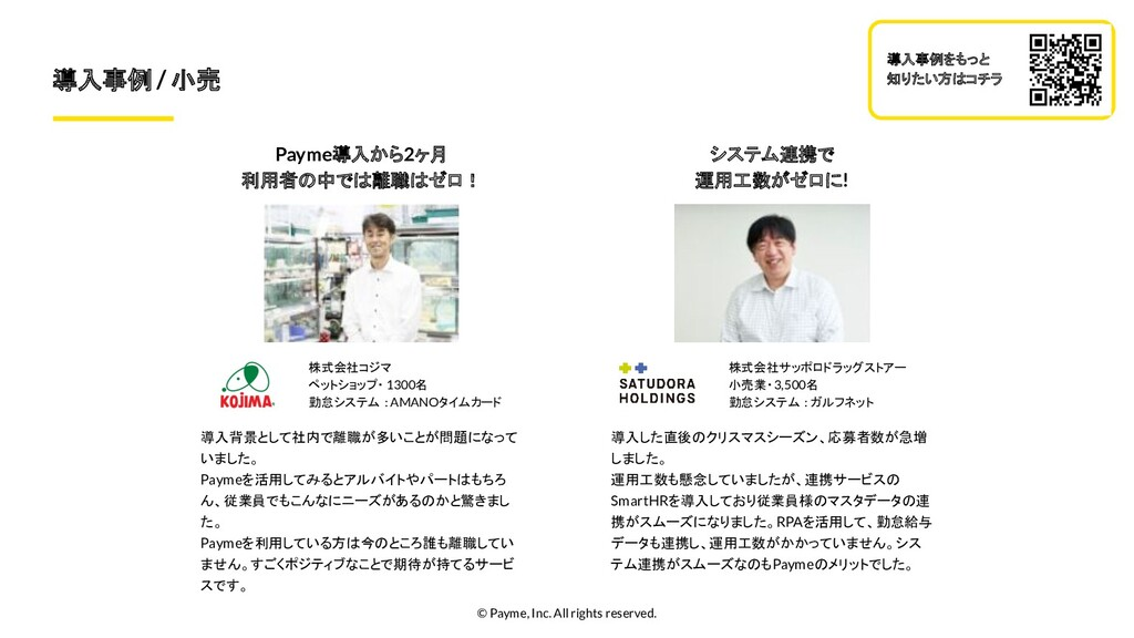 © Payme, Inc. All rights reserved. 導入事例 / 小売 Pa...