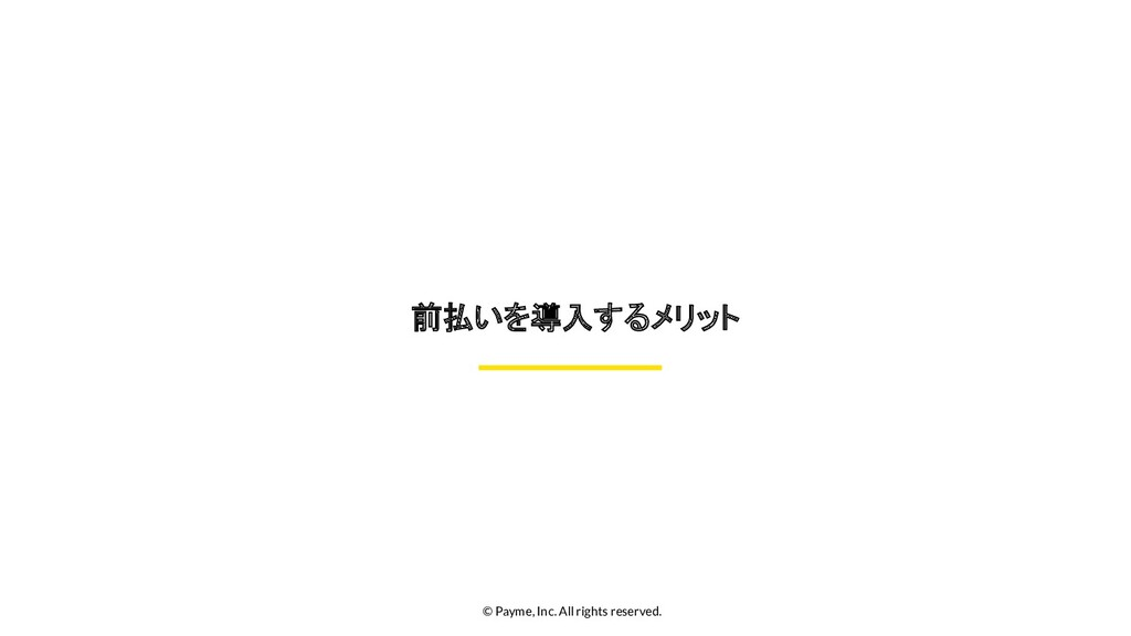 © Payme, Inc. All rights reserved.   前払いを導入する...