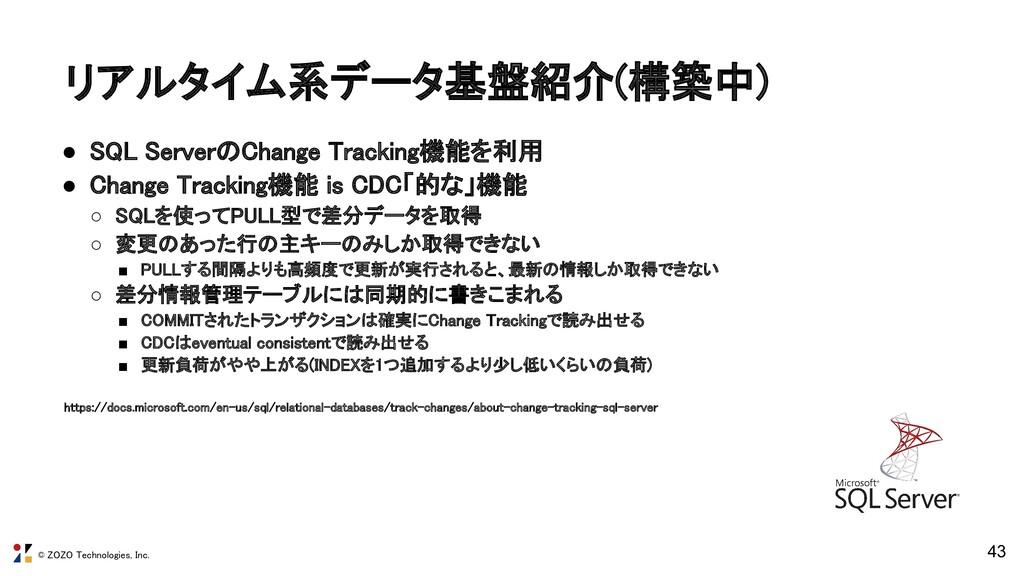 © ZOZO Technologies, Inc. リアルタイム系データ基盤紹介(構築中) ...