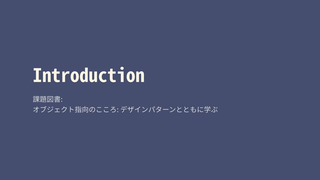 Introduction 課題図書: オブジェクト指向のこころ: デザインパターンとともに学ぶ