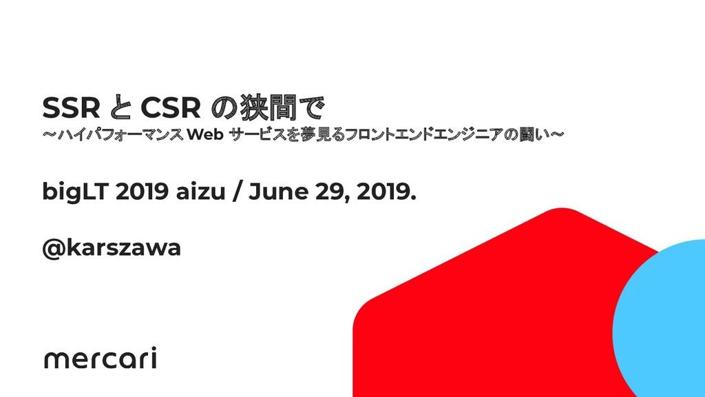 1 Confidential - Do Not Share SSR と CSR の狭間で 〜ハイ...