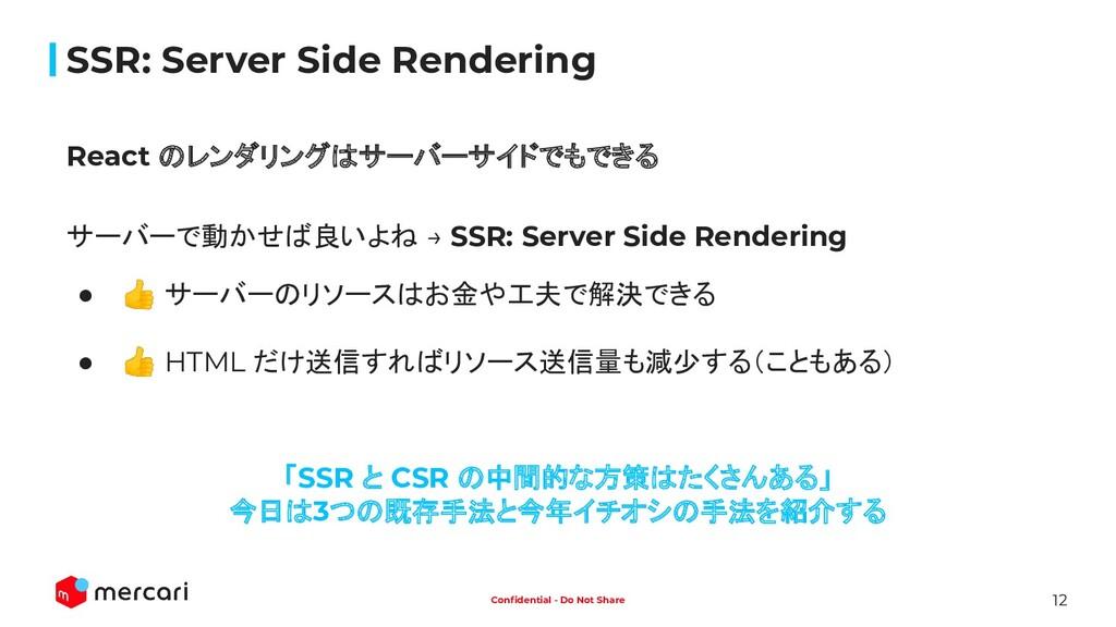 12 Confidential - Do Not Share SSR: Server Side ...