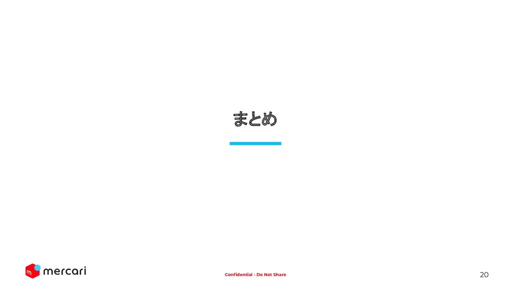 20 Confidential - Do Not Share まとめ