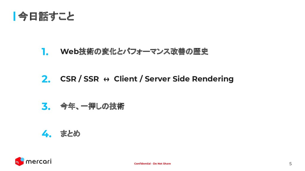 5 Confidential - Do Not Share 今日話すこと 1. Web技術の変化...