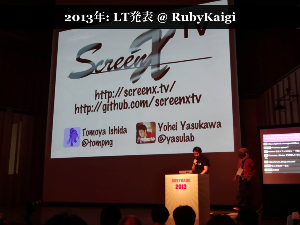 2013: LTൃද @ RubyKaigi