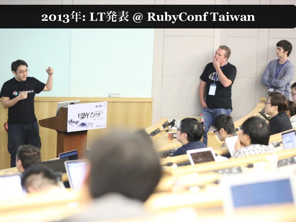 2013: LTൃද @ RubyConf Taiwan