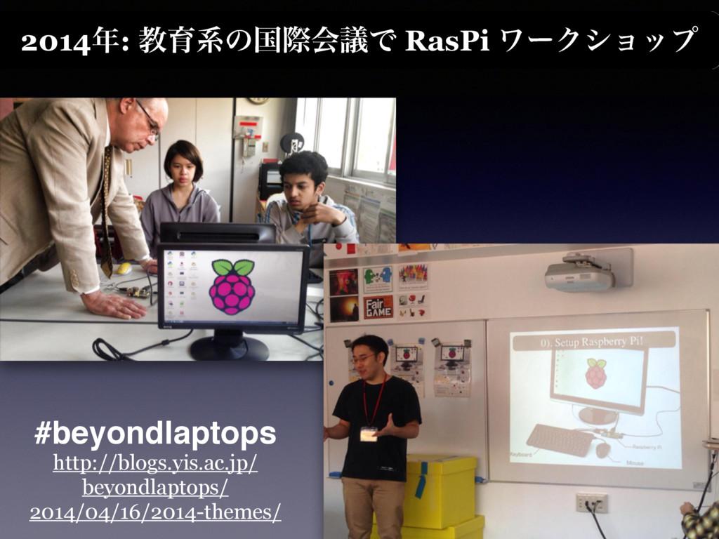 2014: ڭҭܥͷࠃࡍձٞͰ RasPi ϫʔΫγϣοϓ http://blogs.yis...