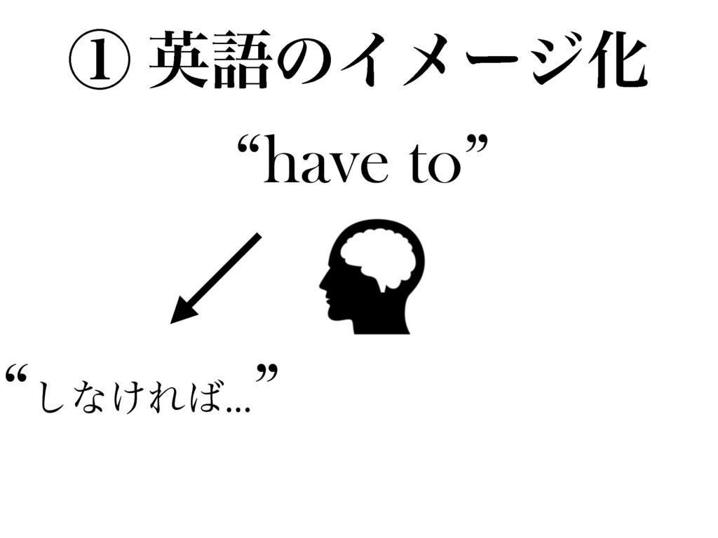 """""""have to"""" """"͠ͳ͚Ε… """" ᶃ ӳޠͷΠϝʔδԽ"""