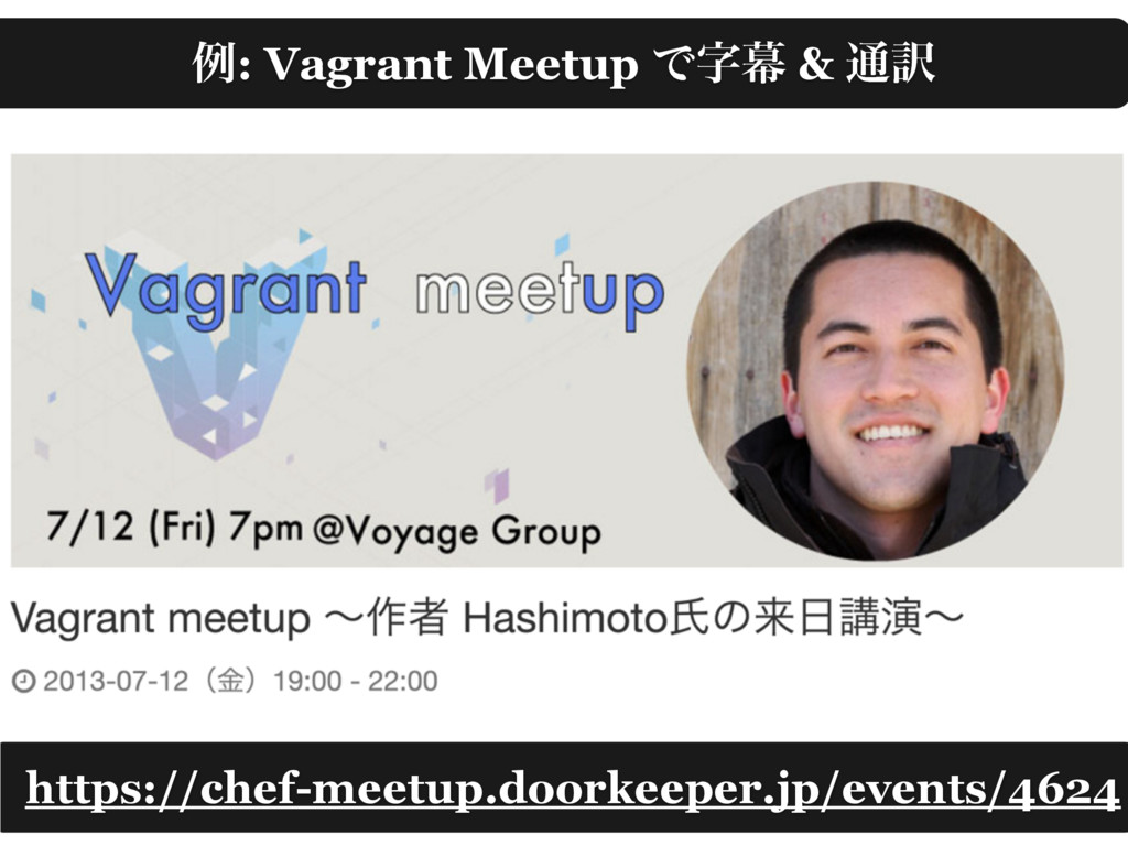 ྫ: Vagrant Meetup Ͱນ & ௨༁ https://chef-meetup....