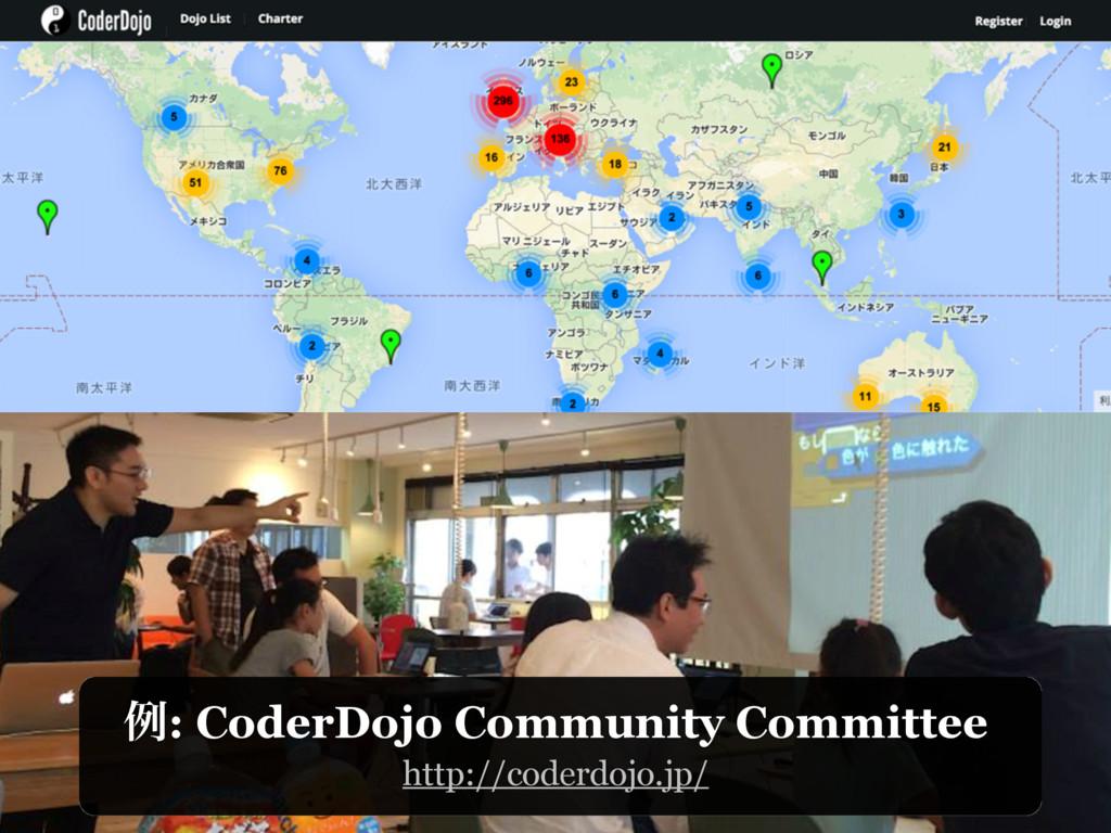 http://coderdojo.jp/ ྫ: CoderDojo Community Com...