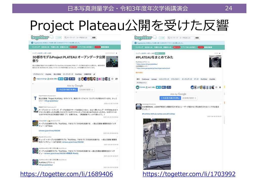 ⽇本写真測量学会・令和3年度年次学術講演会 24 Project Plateau公開を受けた反...