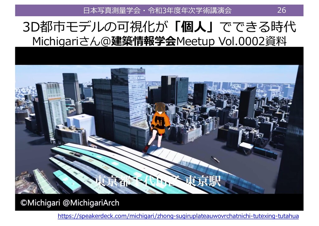⽇本写真測量学会・令和3年度年次学術講演会 26 3D都市モデルの可視化が「個⼈」でできる時代...