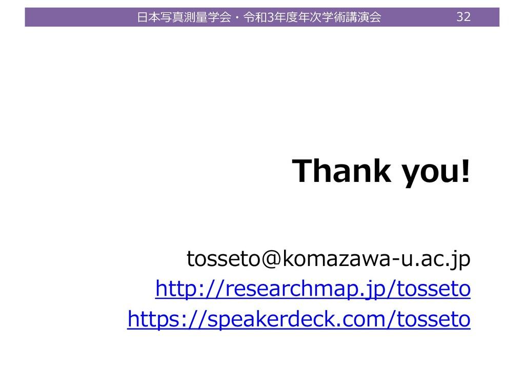 ⽇本写真測量学会・令和3年度年次学術講演会 32 Thank you! tosseto@kom...
