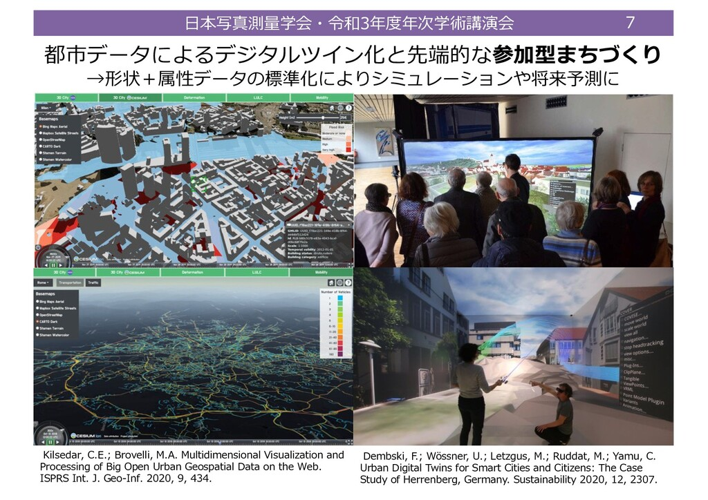 ⽇本写真測量学会・令和3年度年次学術講演会 7 都市データによるデジタルツイン化と先端的な参加...