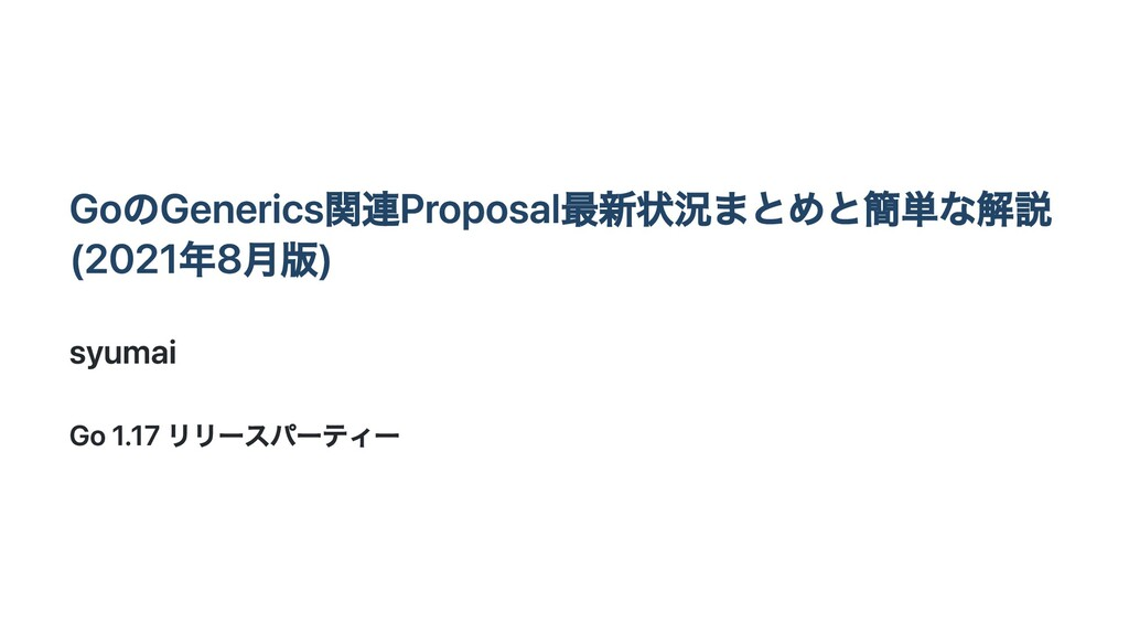 GoのGenerics関連Proposal最新状況まとめと簡単な解説 (2021年8月版) s...