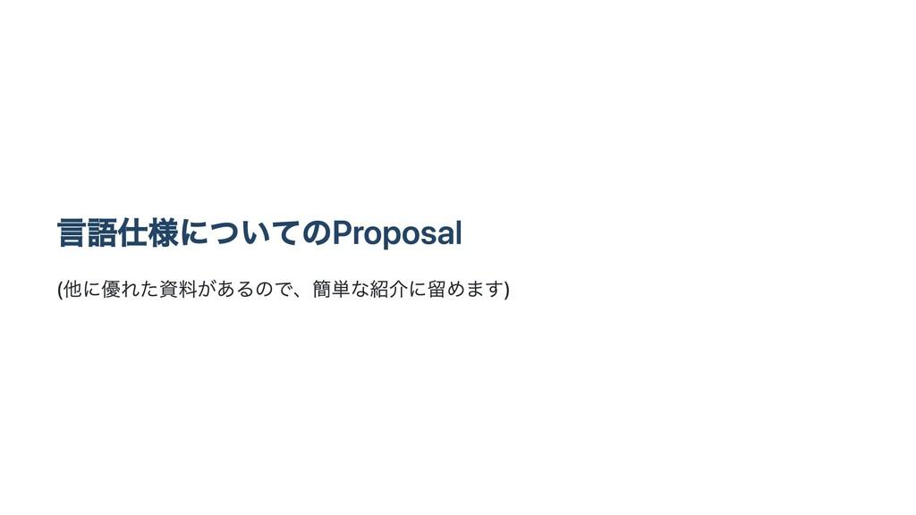 言語仕様についてのProposal (他に優れた資料があるので、簡単な紹介に留めます)