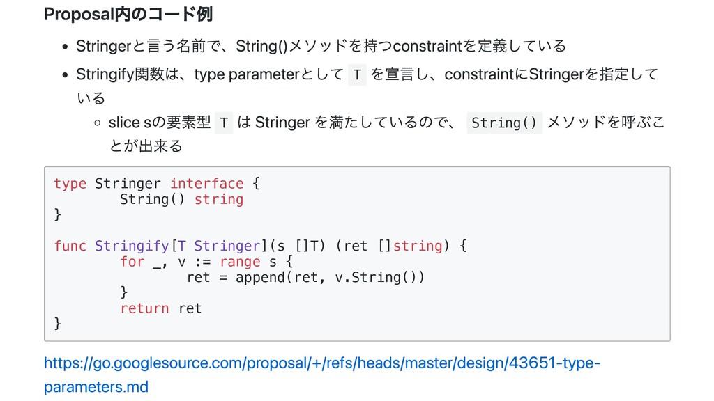 Proposal内のコード例 Stringerと言う名前で、String()メソッドを持つco...